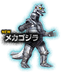 File:MechaGodzilla 1975 New.png