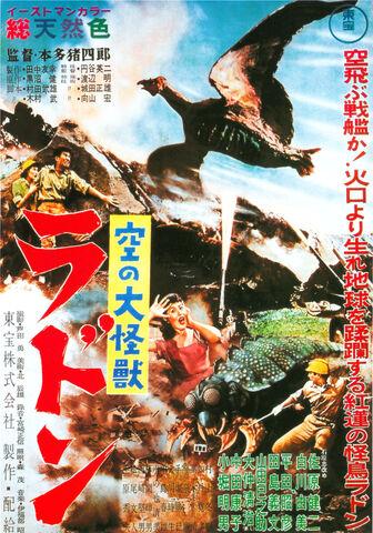 File:RODAN POSTER JAPANESE.jpg