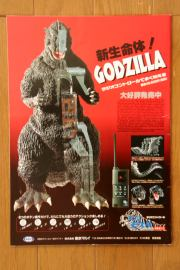 File:1993 MOVIE GUIDE - GODZILLA VS. MECHAGODZILLA 2 BACK.jpg