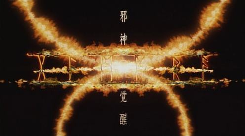 File:Gamera 3 Japanese Title Card.jpg