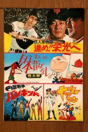 File:1977 MOVIE GUIDE - KING KONG VS. GODZILLA thin pamphlet BACK.jpg