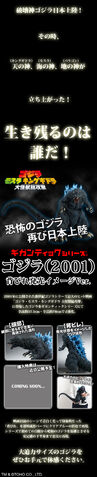File:New X-Plus Godzilla GMK.jpeg
