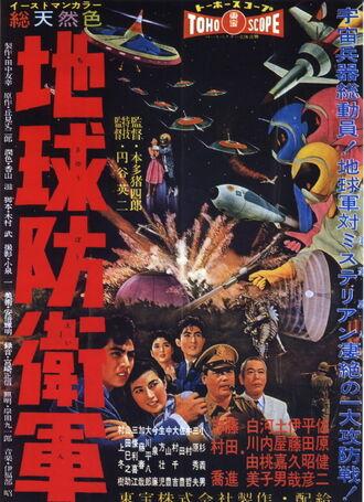 Chikyu Boeigun poster