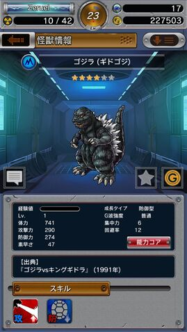 File:GKC Godzilla 1991.jpg