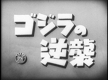 File:Godzilla Raids Again Japanese Title Card.jpg