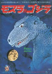 File:Mothra vs. Godzilla Poster 1980.jpg