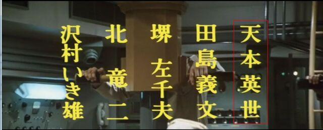 File:天本英世.jpg