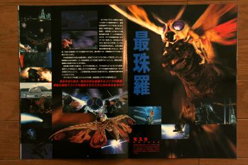 File:2001 MOVIE GUIDE - GODZILLA, MOTHRA AND KING GHIDORAH GIANT MONSTERS ALL-OUT ATTACK PAGES 2.jpg