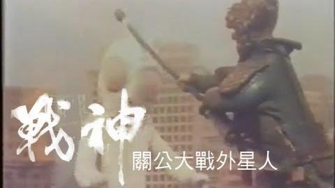 1976台灣經典特攝電影《戰神》(關公大戰外星人) HD完整版