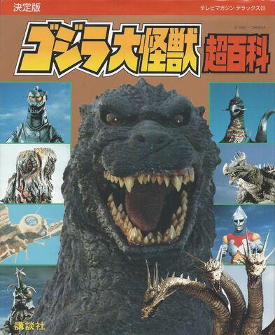 File:ゴジラ大怪獣超百科 テレビマガジン デラックス20.jpg