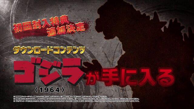 File:PS4 Godzilla 1964 Advertisement.jpg