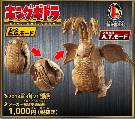 File:Godzilla Eggs Ads - King Ghidorah 1965.jpg