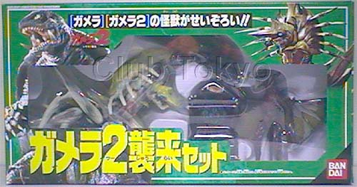File:Bandai Gamera vs. Legion Set.JPG