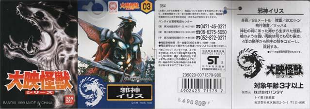 File:Bandai Irys Tag.jpg
