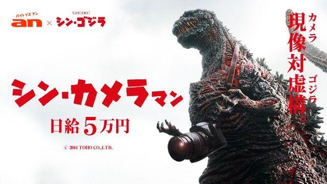 File:Shin Godzilla with camera.jpeg