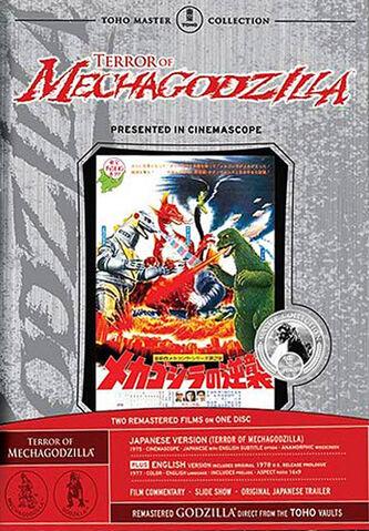 File:ToMG DVD.jpg