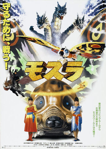 Affiche-rebirth-of-mothra-1996-1