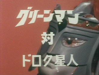 GM EP18 Title