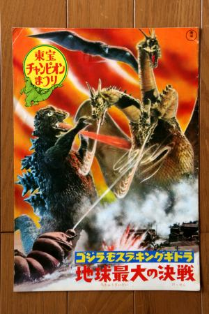 File:1971 MOVIE GUIDE - GHIDORAH, THE THREE-HEADED MONSTER thin pamphlet.jpg