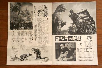 File:1955 MOVIE GUIDE - GODZILLA RAIDS AGAIN PAGES 1.jpg
