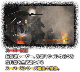File:PS3G - System - Super XIII.png