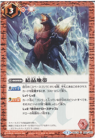 File:Battle Spirits The Crystal Zone Card.jpg