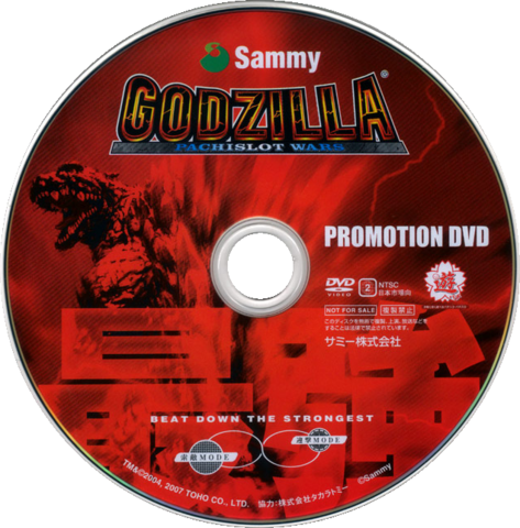 File:Godzilla Pachislot Wars DVD.png