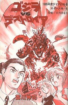 File:Mng-GodzillavsDestoroyah Title.jpg