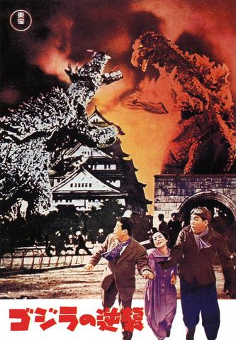 File:Godzilla Raids Again Japanese Pamphlet.png