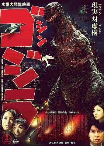 File:SHINGODZILLA Showa Style Poster 1.jpg