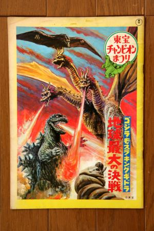 File:1971 MOVIE GUIDE - GHIDORAH, THE THREE-HEADED MONSTER.jpg