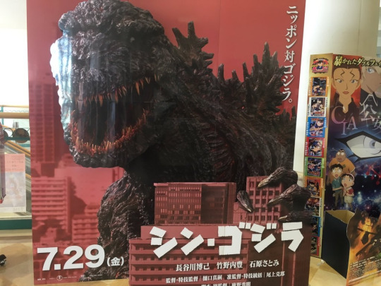 File:Shin Gojira Theater Standee.jpg