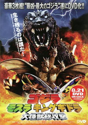 File:GMK Poster DVD.png
