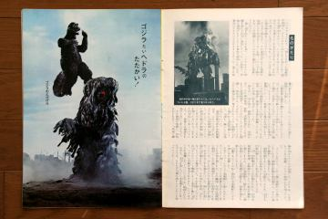 File:1971 MOVIE GUIDE - GODZILLA VS. HEDORAH PAGES 1.jpg