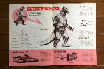 File:1975 MOVIE GUIDE - TERROR OF MECHAGODZILLA thin pamphlet PAGES 3.jpg