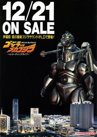 File:Godzilla vs. MechaGodzilla 2 LaserDisc Cover.png