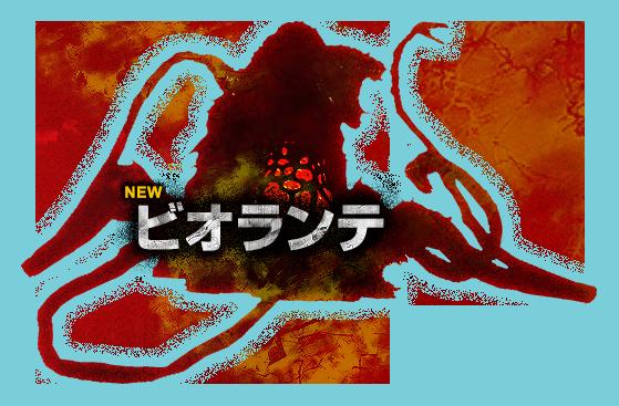 File:PS3 Godzilla Biollante Silhouette.png
