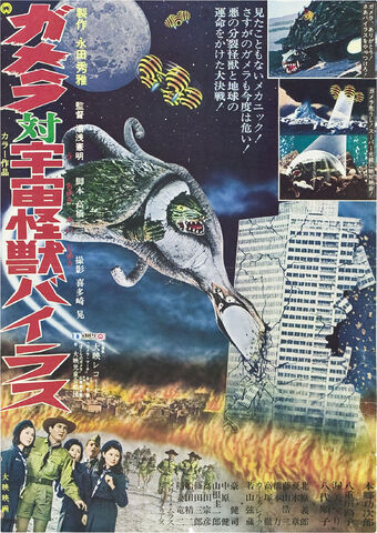 File:Gamera vs viras poster 02.jpg
