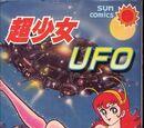 Cho-Shojo UFO
