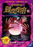 Becarefulwhatyouwishfor-chinese