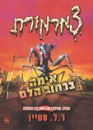 A Shocker on Shock Street - Hebrew Cover (Ver. 2)