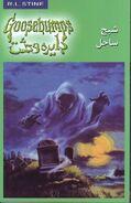 Ghostbeach-persian