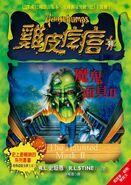 Thehauntedmask2-chinese