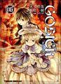Gosick Manga V06 cover.jpg
