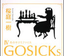 GosickS Volume 04
