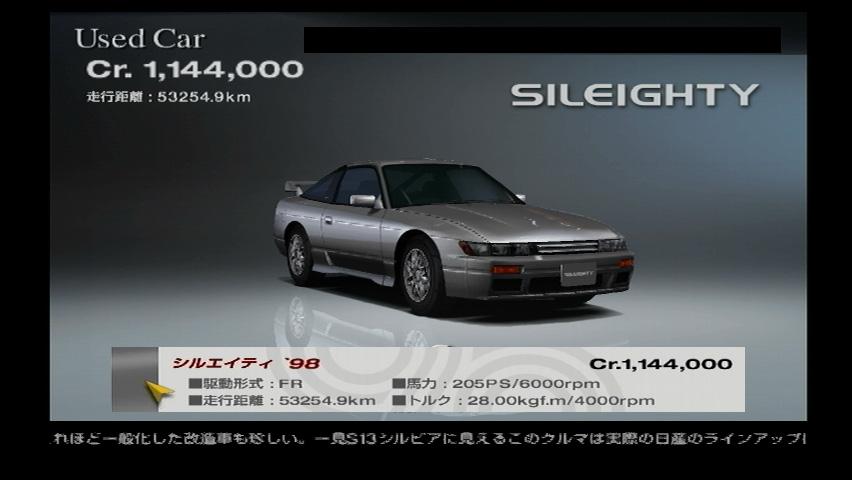 Nissan SILEIGHTY 98  Gran Turismo Wiki  FANDOM powered by Wikia