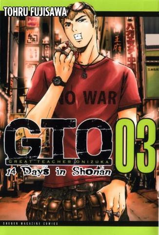 File:GTO 14 Days in Shonan-vol3.png