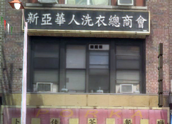 File:New asia chinese laundry general chamber of commerce.png