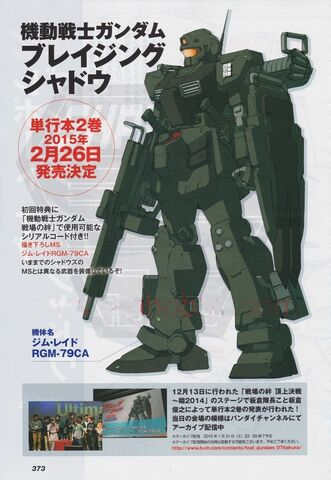 File:GM Raid gundam blazing shadow.jpg
