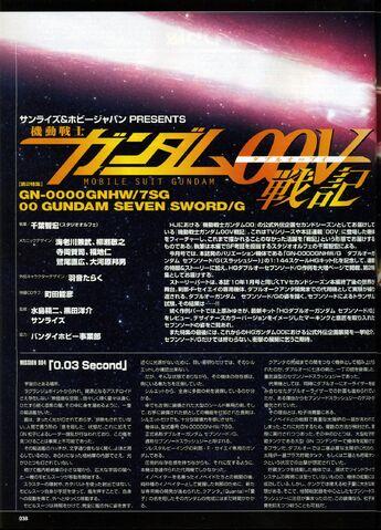 File:Gundam 00V Senki 00 Gundam Seven Sword GUN X.jpg